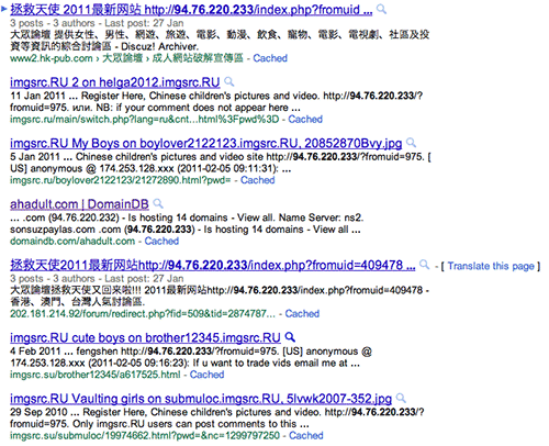 Google results for a contaminated IP